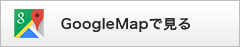 グーグルマップでみる